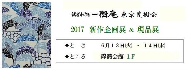 201706東京㊀HP