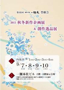 2015 9月豊樹会表紙