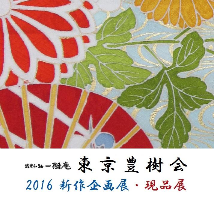 2016 6月東京豊樹会HP用写真