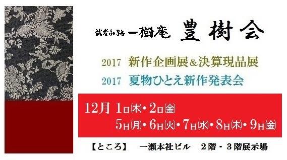 201612豊樹会HP告知②