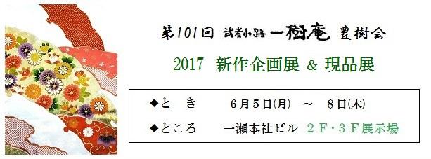 201706京都㊀HP