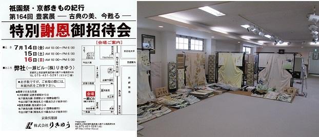 祇園祭・封筒表紙