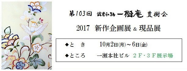 201710京都㊀HPkai