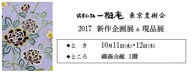 201710東京㊀HP
